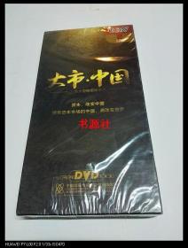 大市中国(八集大型电视纪录片)原盒四碟装DVD【全新未拆封】