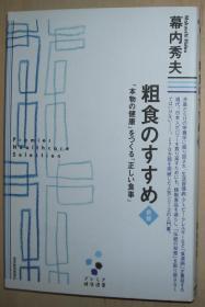日文原版书 粗食のすすめ 新版 (プレミア健康选书) 単行本 – 2010/8/6 幕内秀夫  (著) 日本食品营养学 传统健康食品 矛盾だらけの栄养学に振り回され、生活习惯病・アトピー・アレルギーなど「食源病」が蔓延する现代。日本人がパワーを取り戻すためにも、精制食品を减らし、「伝统の知恵」を取り戻さなくてはいけない―。170万部を突破した人気シリーズの入门书。
