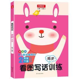 【特价书】 开心教育 人教统编教材2年级下册 蓝钻版 看图写话训练
