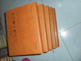 精装巨册薛氏通志5巨册全