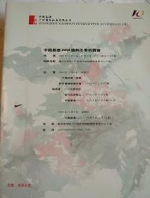 中国嘉德2004广州冬季拍卖会