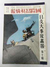 日支大事变画报第10辑(昭和亲拜,江上进击队,蒙古风俗,战线薰风)