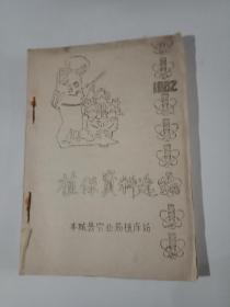 植保资料选编 1982年 丰城县农业局植保站(16开)