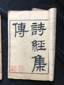 著名剧作家、散文家杜宣藏书清光绪二十二年(1896)金陵书局精印木刻本《诗经集传》八卷全
