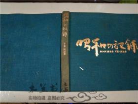 原版日本日文画册  NHK 录音集--昭和の记录 16开硬精装 昭和45年 监修发行NHK