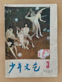 少年文艺1982年第3期