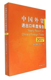 中国外贸进出口年度报告(2017) 9F25c
