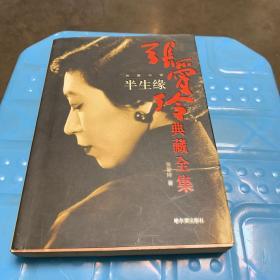張愛玲典藏全集1:半生緣 哈爾濱出版社 2003年1版1印