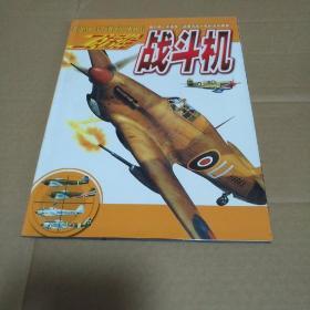 二战彩绘战斗机(荟萃二战著名战斗机的全彩画册)【带赠送海报,无光盘】