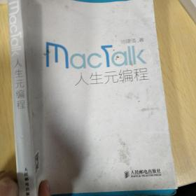 MacTalk 人生元编程