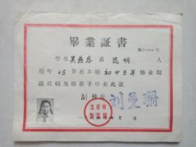 北京市第八女子學校畢業證書 校長劉曼姍