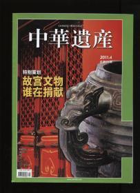 中华遗产2011   4