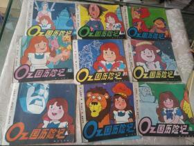 怀旧童书《OZ国历险记(第4、7、8、9、11、12、13、14、15册)九册合售》家中铁橱下四层