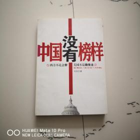 中国没有榜样