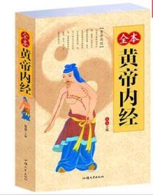 全本黄帝内经(中国三大奇书)10开大厚本包正版