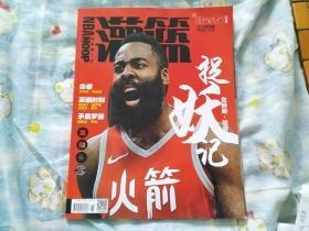 NBA灌篮 2018年第6期 带麦迪扣篮海报