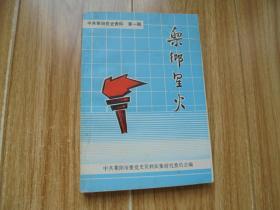 梨乡星火 (中共莱阳党史资料) [第一辑]