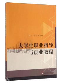 大学生职业指导与创业教程(本科教材)