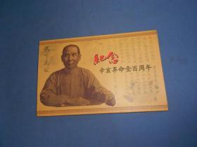 纪念辛亥革命一百周年-纪念币(100元纸币及10元硬币)