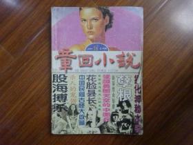 章回小说(双月刊)1997年5期 总第76期