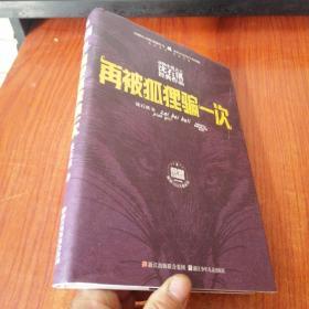动物小说大王沈石溪经典作品 荣誉珍藏版:再被狐狸骗一次
