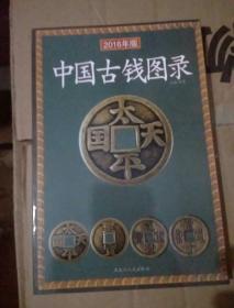 中国古钱图录(2008年新版)