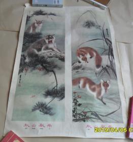 秋山兽乐 四条屏 存2条 品较好 60年代老年画