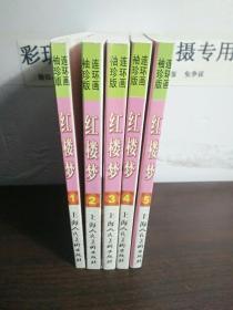 红楼梦 连环画袖珍版 1-5 全五册