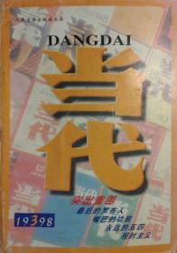 《当代》杂志1998年第3期(柳建伟长篇《突出重围》选载,羊夏中篇《阿江》 等)