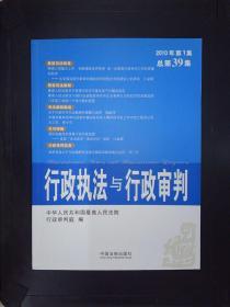 行政执法与行政审判(2010年第1集)(总第39集)