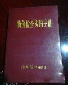 物价检查实用手册(32开红塑皮)