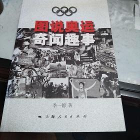 【包邮】图说奥运奇闻趣事