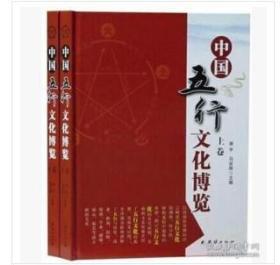 正版《中国五行文化博览》90226L