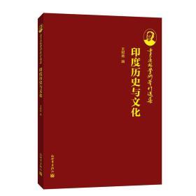 季羡林学术著作选集:印度历史与文化