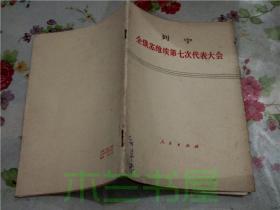 列宁 全俄苏维埃第七次代表大会  人民出版社 1974年1版 32开平装
