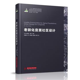 世界城镇化理论与技术译丛--老龄化宜居社区设计
