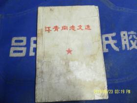 江青同志文选 (带毛主席、林彪、江青的合影)32开    1968年辽宁