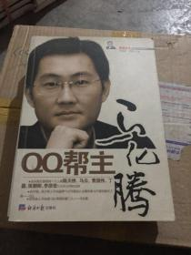 QQ帮主马化腾