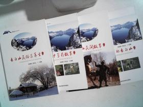 长白山养生文化丛书(2-5册)四册合售