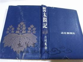 原版日本日文书 新书 太阁记 卷三 吉川英治 読売新闻社 1965年5月 32开硬精装