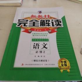 新教材完全解读:人教版.高中语文2必修