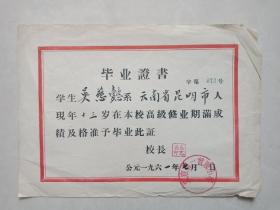 北京第一實驗小學畢業證書 校長馬志英