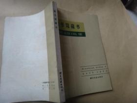 图书馆藏书 图书馆学家校译者李修宇签名赠送我国目录学界泰斗——彭斐章老先生
