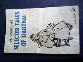 SELE ECTED TALES OF LIAOZHAI 聊斋故事选熊猫丛书1981年一版一印