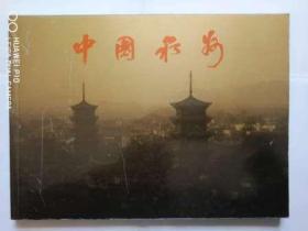中国泉州(铜版纸画册)
