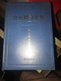 公证规章汇编 1991.11-1996.5 精装