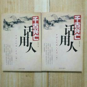 千古兴亡话用人:中国古代用人史话(上下)