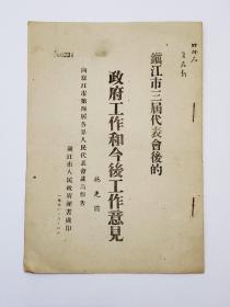 1951年《镇江市三届代表会议后的政府工作和今后工作意见》施光前向镇江市第四届各界人民代表会议的报告