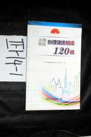 健康上海.上海市民心理健康知识120问
