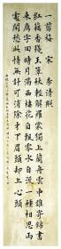 【保真】知名书法家青城楷书作品:李清照《一剪梅》